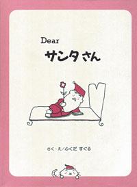 : Dear Santa-san