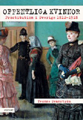 : Offentliga kvinnor – Prostitution i Sverige 1812–1918